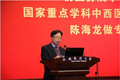 大连医科大学中西医结合学科专家代表陈海龙教授代表讲话